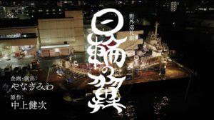 日輪神戸公演画像